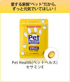 """愛する家族""""ペット""""だから、ずっと元気でいてほしい!「Pet Health(ペットヘルス)セサミンE」"""