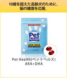 10歳を超えた高齢犬のために。脳の健康を応援。「Pet Health(ペットヘルス)ARA+DHA」