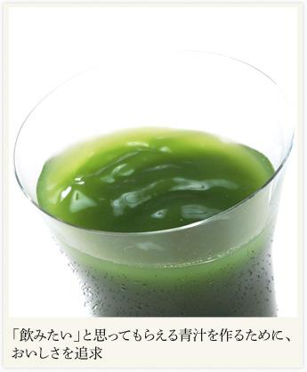 「飲みたい」と思ってもらえる青汁を作るために、おいしさを追求