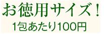 お徳用サイズ 1包あたり100円