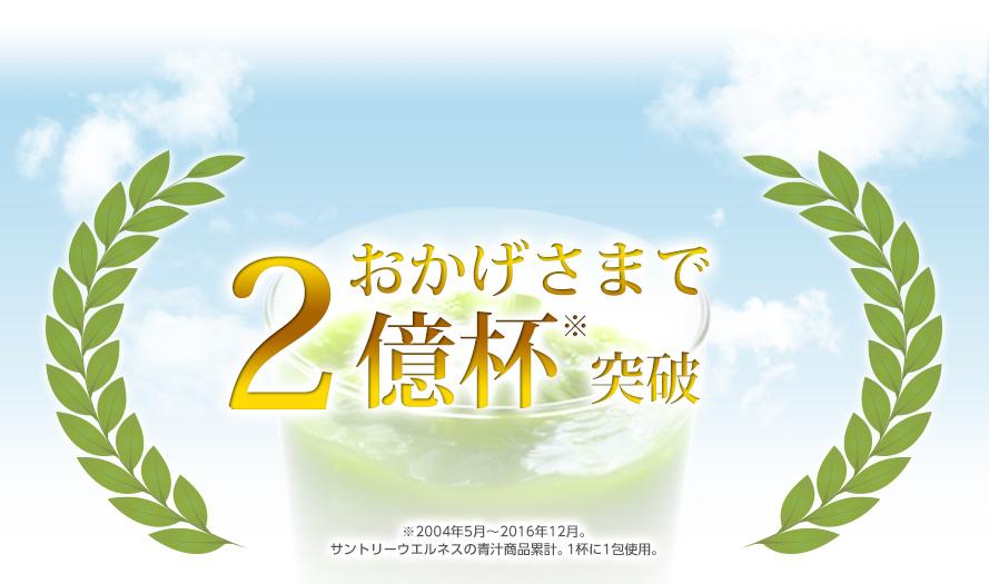 おかげさまで1億杯突破 ※2004年5月〜2012年12月。サントリーウエルネスの青汁商品累計。1杯に1包使用。
