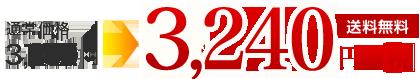 通常価格3,600円→3,240円+税