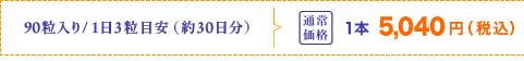 90粒入り/1日3粒目安(約30日分) 通常価格 1本 5,040円(税込)