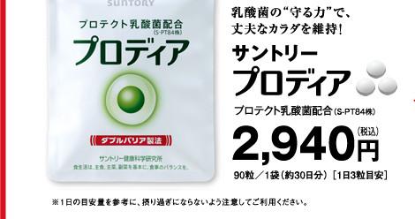 """乳酸菌の""""守る力""""で丈夫なカラダを維持!サントリー プロディア プロテクト乳酸菌配合(S-PT84株)2,940円(税込)90粒/1袋(約30日分) [1日3粒目安]※1日の目安量を参考に、摂り過ぎにならないよう注意してご利用ください。"""
