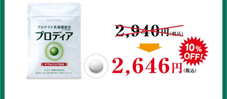 2,940円(税込)→2,646円(税込)10%OFF!