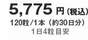 5,775円(税込)120粒/1本(約30日分)1日4粒目安