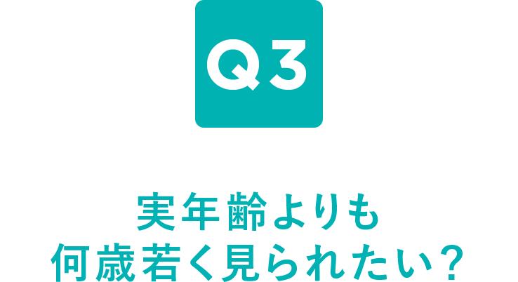 Q3 実年齢よりも何歳若く見られたい?