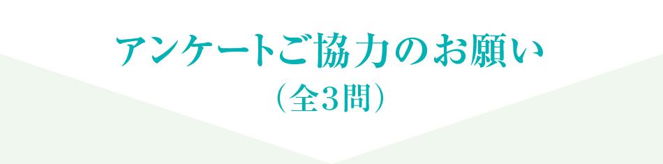 アンケートご協力のお願い(全3問)