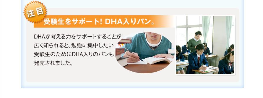 受験生をサポート! DHA入りパン。DHAが考える力をサポートすることが広く知られると、勉強に集中したい受験生のためにDHA入りのパンも発売されました。