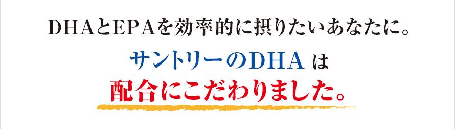 DHAとEPAを効率的に摂りたいあなたに。サントリーのDHAは配合にこだわりました。