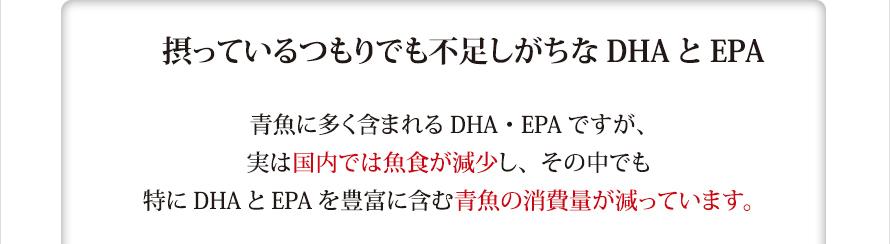 摂っているつもりでも不足しがちなDHAとEPA 青魚に多く含まれるDHA・EPAですが、実は国内では魚食が減少し、その中でも特にDHAとEPAを豊富に含む青魚の消費量が減っています。