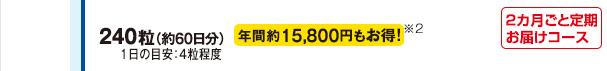 240粒(約60日分)1日の目安:4粒程度 年間約15,800円もお得!※2 2か月ごと定期お届けコース