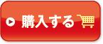 60粒(約30日分)/1日の目安:2粒程度 定期お届けコース価格 1,555円(税込) 送料無料 購入する