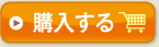 通常価格 1,728円(税込) 送料350円(税込) 購入する