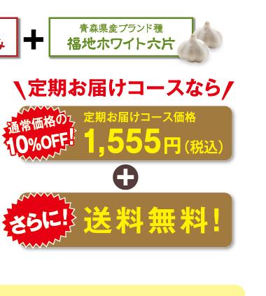 TVショッピング限定特典! ※当ページからご注文いただいた方の特典です。 健康情報誌+携帯用ケースが付いてくる! + 10%OFF! 定期お届けコースなら 1,440円+税 + さらに! 送料無料!