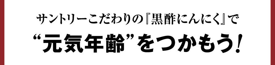 """サントリーこだわりの『黒酢にんにく』で""""元気年齢""""をつかもう!"""