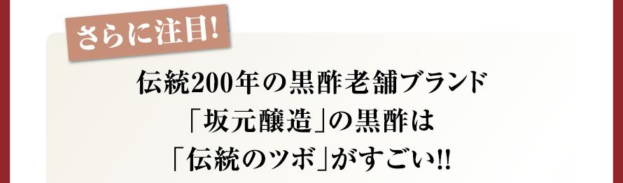 さらに注目!伝統200年の黒酢老舗ブランド「坂元醸造」の黒酢は「伝統のツボ」がすごい!!