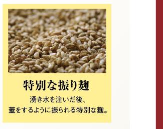 特別な振り麹 湧き水を注いだ後、蓋をするように振られる特別な麹。