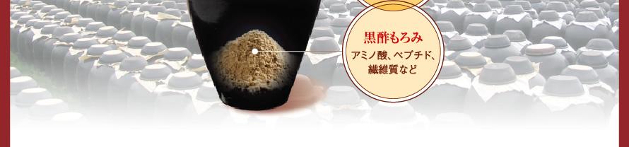 黒酢もろみ アミノ酸、ペプチド、繊維質など