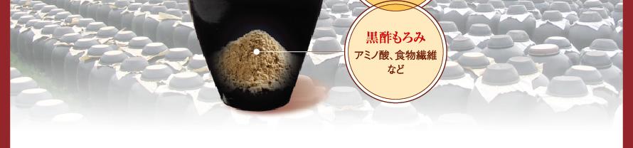 黒酢もろみ アミノ酸、食物繊維など