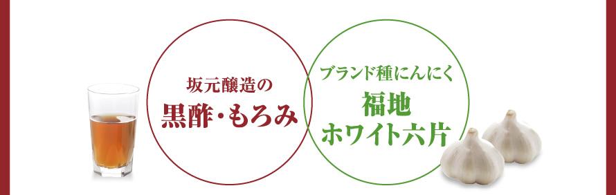 坂元醸造の黒酢・もろみ ブランド種にんにく福地ホワイト六片