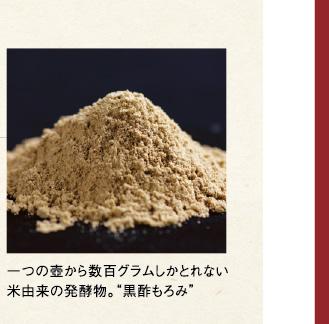 """一つの壺から数百グラムしかとれない米由来の発酵物。""""黒酢もろみ""""。"""