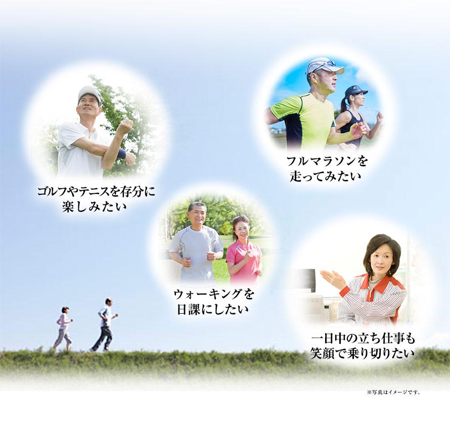 ゴルフやテニスを存分に楽しみたいフルマラソンを走ってみたいウォーキングを日課にしたい一日中の立ち仕事も笑顔で乗り切りたい※写真はイメージです。
