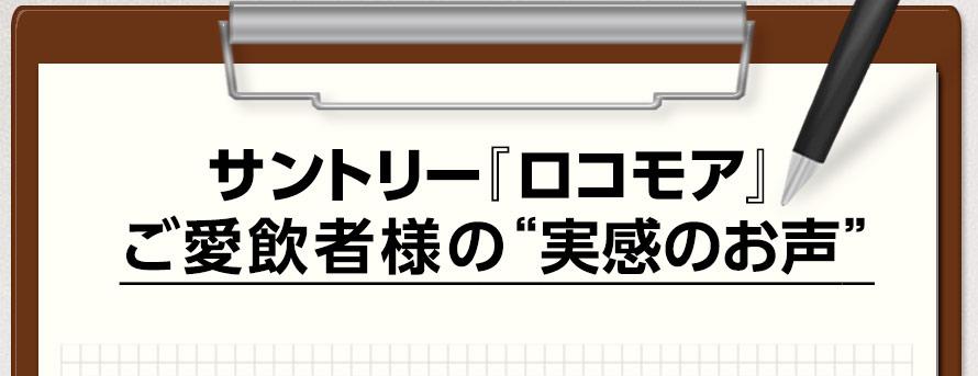 """サントリー『ロコモア』ご愛飲者様の""""実感のお声"""""""