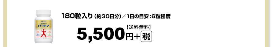 180粒入り(約30日分)/1日の目安:6粒程度 5,500円+税 送料無料