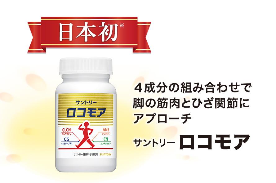 日本初 4成分の組み合わせで脚の筋肉とひざ関節にアプローチ サントリーロコモア