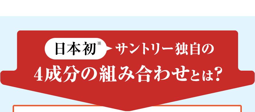 日本初サントリー独自の4成分の組み合わせとは?