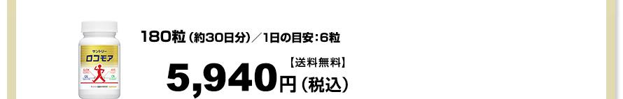 180粒入り(約30日分)/1日の目安:6粒 5,940円(税込) 送料無料