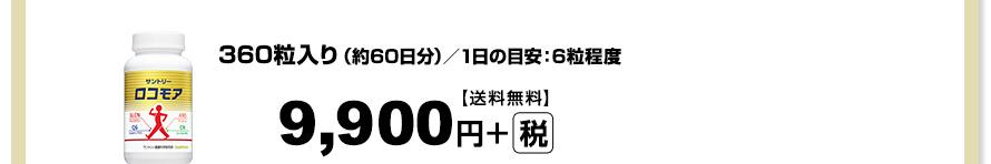 360粒入り(約60日分)/1日の目安:6粒程度 9,900円+税 送料無料