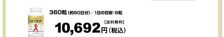 360粒入り(約60日分)/1日の目安:6粒 10,692円(税込) 送料無料