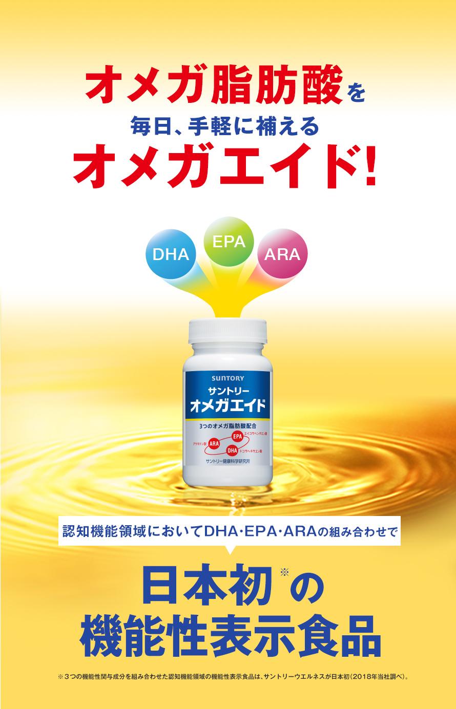 オメガ脂肪酸を毎日、手軽に補えるオメガエイド!認知機能領域においてDHA・EPA・ARAの組み合わせで日本初※の機能性表示食品 ※3つの機能性関与成分を組み合わせた認知機能領域の機能性表示食品は、サントリーウエルネスが日本初(2018年当社調べ)。