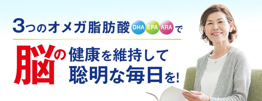 3つのオメガ脂肪酸 DHA EPA ARA で脳の健康を維持して聡明な毎日を!