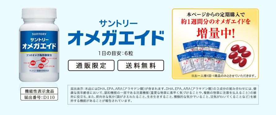 機能性表示食品 サントリー オメガエイド 1日の目安:6粒 通販限定 送料無料 届出番号;D110  本ページからの定期購入で約1週間分のオメガエイドを増量中! ※お一人様1回・1商品のみとさせていただきます。  届出表示:本品にはDHA、EPA、ARA(アラキドン酸)が含まれます。DHA、EPA、ARA(アラキドン酸)の3成分の組み合わせには、健康な高年齢者において、認知機能の一部である注意機能(重要な物事に素早く気づけることや、複数の物事に注意を払えること)の維持に役立ち、また、前向きな気分(頭がさえわたること、生き生きすること、積極的な気分でいること、活気がわいてくることなど)を維持する機能があることが報告されています。