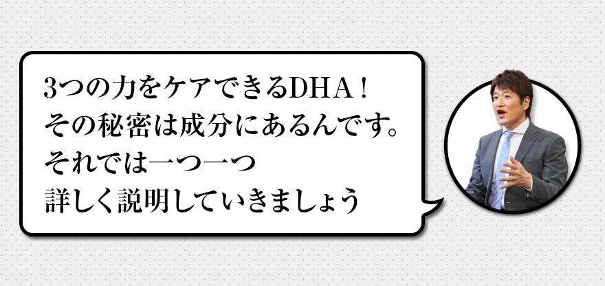 3つの力をケアできるDHA! その秘密は成分にあるんです。それでは一つ一つ詳しく説明していきましょう