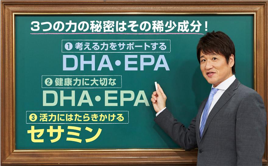 3つの力の秘密はその希少成分! (1)考える力をサポートするDHA・EPA (2)健康力に大切なDHA・EPA (3)活力にはたらきかけるセサミン