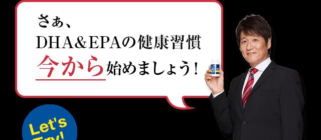 さぁ、DHA&EPAの健康習慣今から始めましょう!