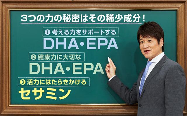 3つの力の秘密はその稀少成分! 1考える力をサポートするDHA・EPA 2健康力に大切なDHA・EPA 3活力にはたらきかけるセサミン