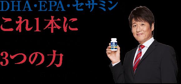 DHA・EPA・セサミンをこれ1本に50代からの気になる3つの力をしっかりサポート!