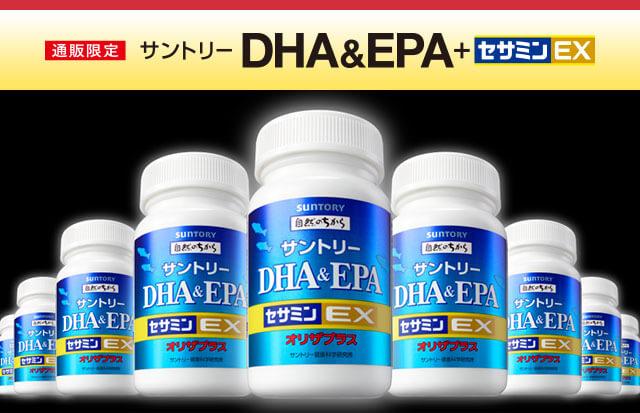 通販限定 サントリーDHA&EPA+セサミンEX