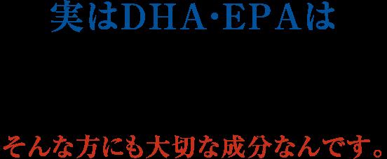 実はDHA・EPAは コッテリした食生活や定期健診が気になる、そんな方にも大切な成分なんです。