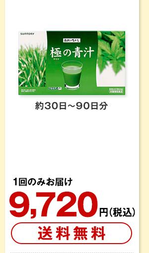 約30日~90日分 1回のみお届け9,720円(税込) 送料無料