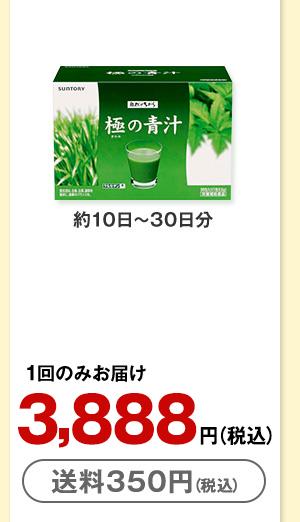 約10日~30日分 1回のみお届け3,888円(税込) 送料350円(税込)