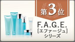 第3位 F.A.G.E[エファージュ]シリーズ