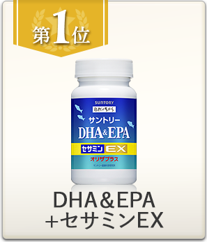 第1位 DHA&EPA+セサミンEX