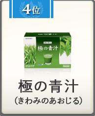 第4位 極みの青汁(きわみのあおじる)