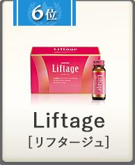 第6位 Liftage[リフタージュ]